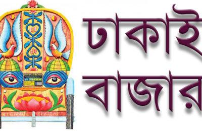 Dhakai Bazar